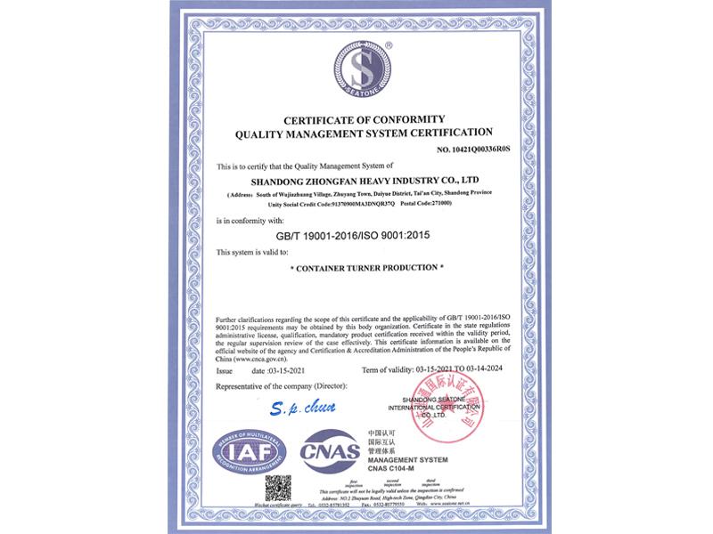 质量管理体系证书英